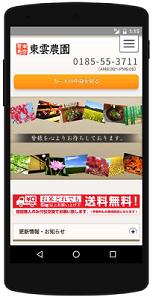 スマートフォンアプリイメージ画像